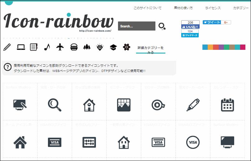 Icon-rainbowトップページ