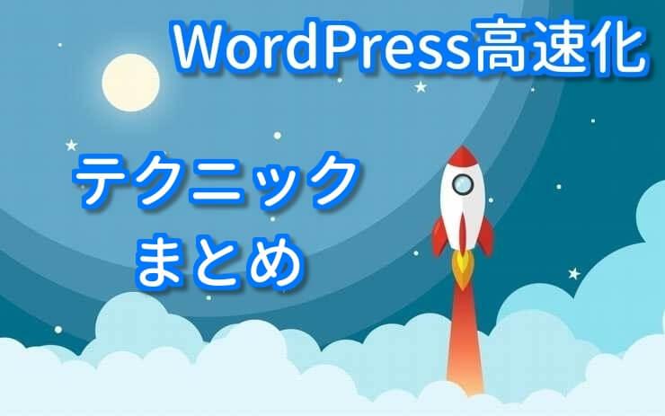 WordPress高速化テクニックまとめ