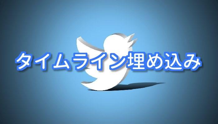 WordPress Twitter タイムライン 埋め込み
