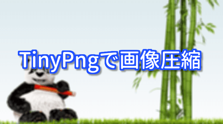 WordPressでTinyPngを使って画像圧縮!「Compress JPEG & PNG」の使い方
