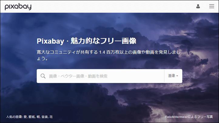 pixabayトップページ
