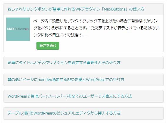 Content Viewsプラグインで表示した記事リストの例