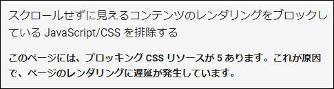 「レンダリングをブロックするスクリプト」の最適案。これはCSSとかJSの読み込む位置が問題であることが多い