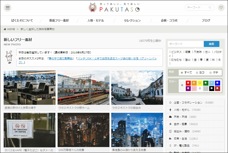 PAKUTASO(ぱくたそ)トップページ