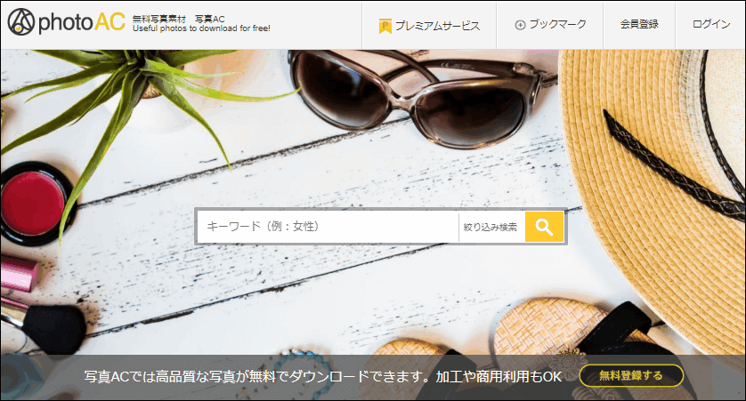 photoACトップページ