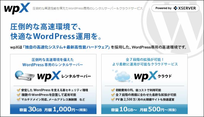 wpXレンタルサーバートップページ