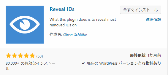 Reveal IDsのインストール