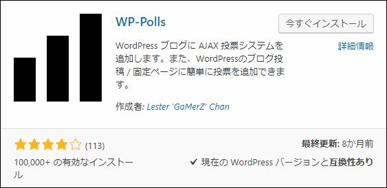 WP Pollsプラグインのインストール