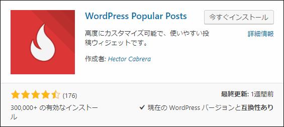WordPress Popular Postsのインストール