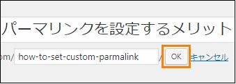 記事パーマリンクを好きな名前に変更したら「OK」ボタンをクリック