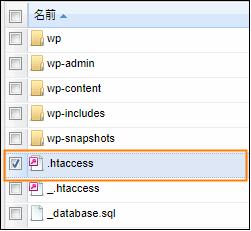 URLのwwwありなしを統一するには、まず .htaccess というファイルを開く