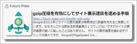 Pz-LinkCardで表示したブログカードの例