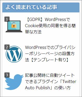 WordPress Popular Postsで表示した人気記事リストの例