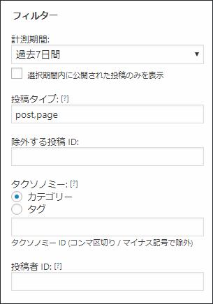 Popular Postsウィジェットのフィルター設定