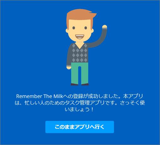 Remember The Milkサインアップ完了画面