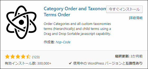 Category Order and Taxonomy Terms Orderプラグインのインストール