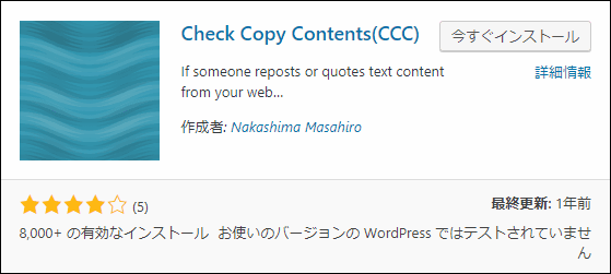 Check Copy Content - WordPress記事内のコピーを感知&通知してくれるプラグイン
