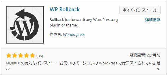 WP Rollback - テーマやプラグインを簡単な操作で前バージョンに戻せるプラグイン