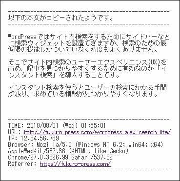 CCCプラグインがブログ記事内でのコピーを感知すると送られてくるメール例