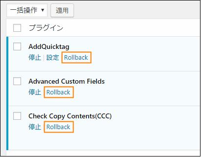 WP Rollbackを入れておくと、プラグイン一覧で「Rollback」というボタンが表示されるようになる