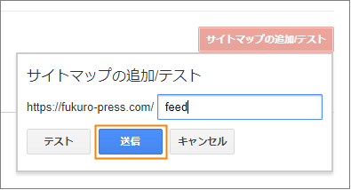 Search ConsoleにRSS/フィードを登録