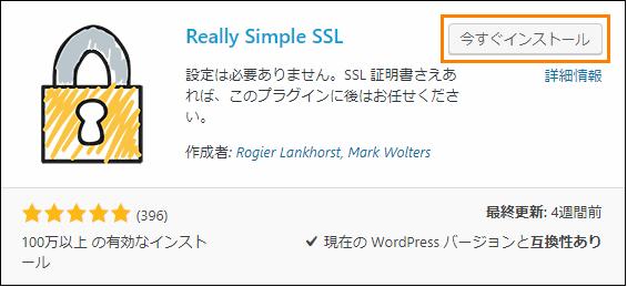 Really Simple SSLのインストール