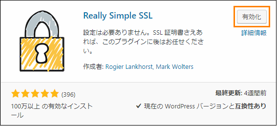 Really Simple SSLの有効化