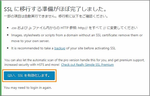 「はい、SSLを有効化します。」ボタンをクリック