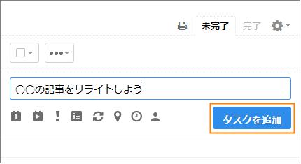 タスクの名前を追加して「タスクを追加」ボタンを押す