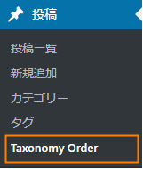 WordPressメニューから「投稿」ー>「Taxonomy Order」をオープン