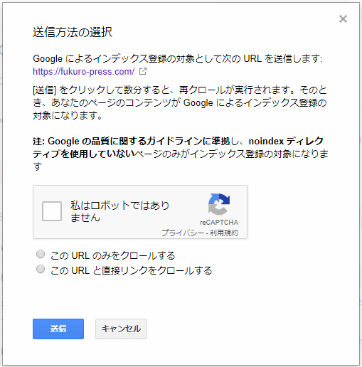 Fetch as Google の送信画面