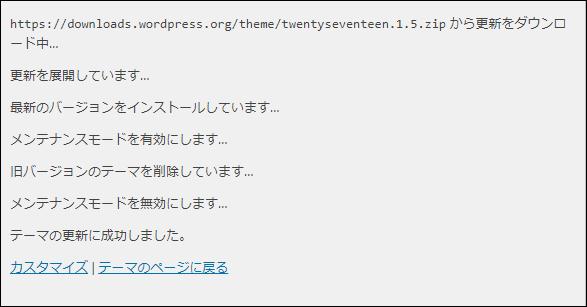ここまでの手順を試すと、現在のテーマが削除されて以前のバージョンにダウングレードされる