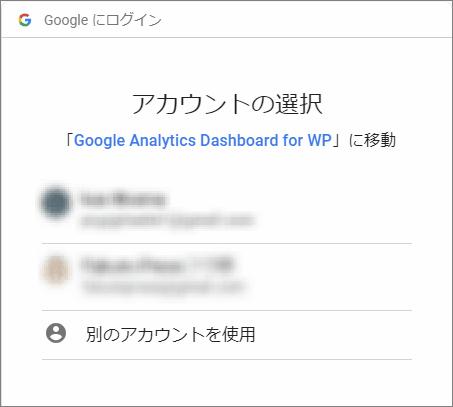 アナリティクスで使用しているGoogleアカウントを選択