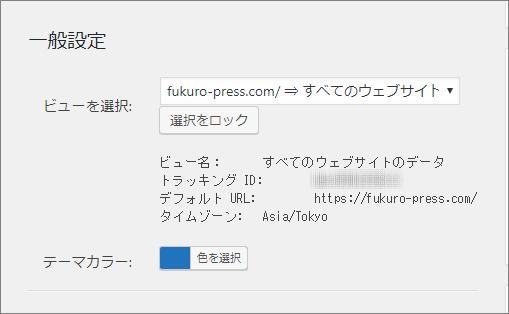 GADWPプラグイン - 設定画面の「一般設定」からトラッキングさせたいサイトビューを選ぶ
