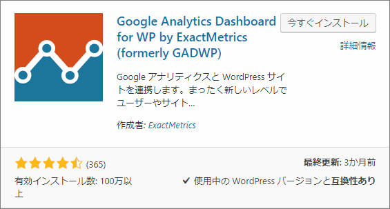 Google Analytics Dashboard for WP (GADWP) プラグインのインストール