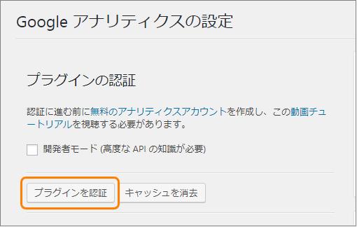 GADWPプラグイン - 設定画面で「プラグインを認証」ボタンをクリック