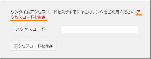GADWPプラグイン - 「アクセスコードを取得」と書かれたリンクをクリック