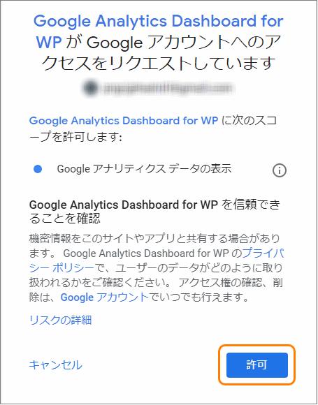 GADWPプラグインにGoogleアカウントへのアクセスを許可するか確認されたら「許可」ボタンをクリック