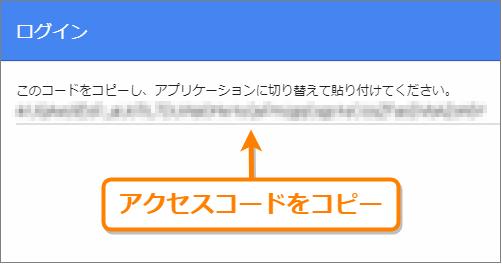 GADWPプラグイン - アクセスコードをコピー