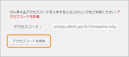 GADWPプラグイン - アクセスコードを入力し「アクセスコードを保存」ボタンをクリック