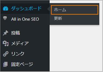 WordPressメニューから「ダッシュボード」ー>「ホーム」をオープン