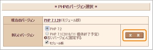 さくらサーバーでPHPのバージョンを最新に設定