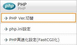 エックスサーバーのコントロールパネルで「PHP Ver.切替」を選択