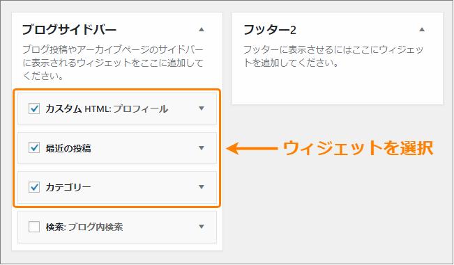 WordPress - 複製したいウィジェットのチェックボックスにチェックを入れる