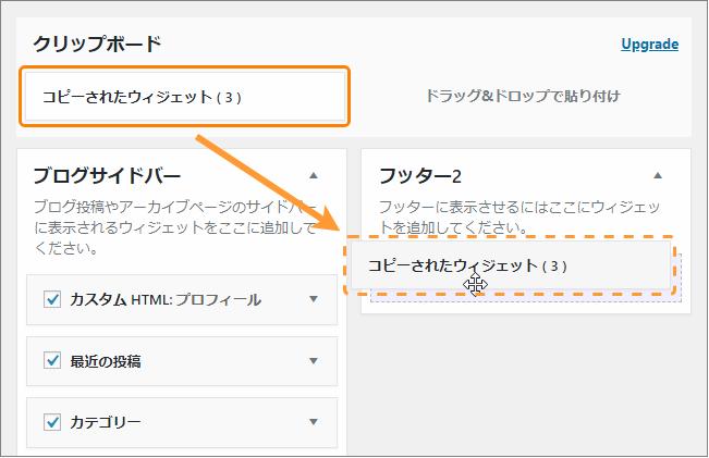 WordPress - クリップボードエリアの「コピーされたウィジェット」を好きな位置にドラッグ&ドロップ