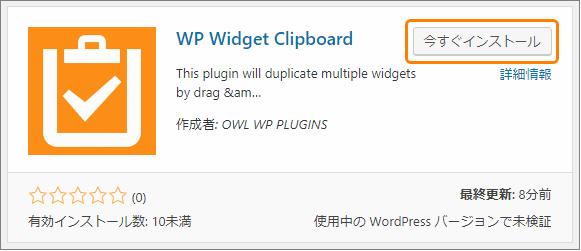 WP Widget Clipboardプラグインの「今すぐインストール」ボタンをクリック