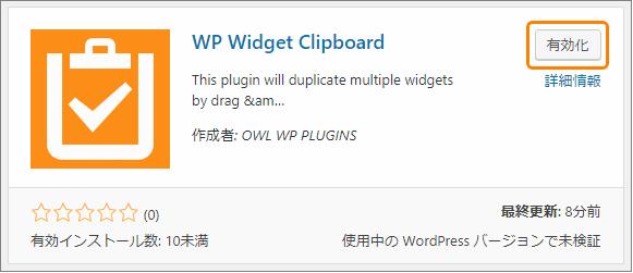 WP Widget Clipboardプラグインの「有効化」ボタンをクリック