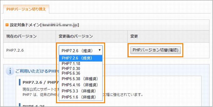 エックスサーバーでPHPバージョンが最新のものを選択