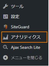 WordPressメニューから「アナリティクス」をクリック