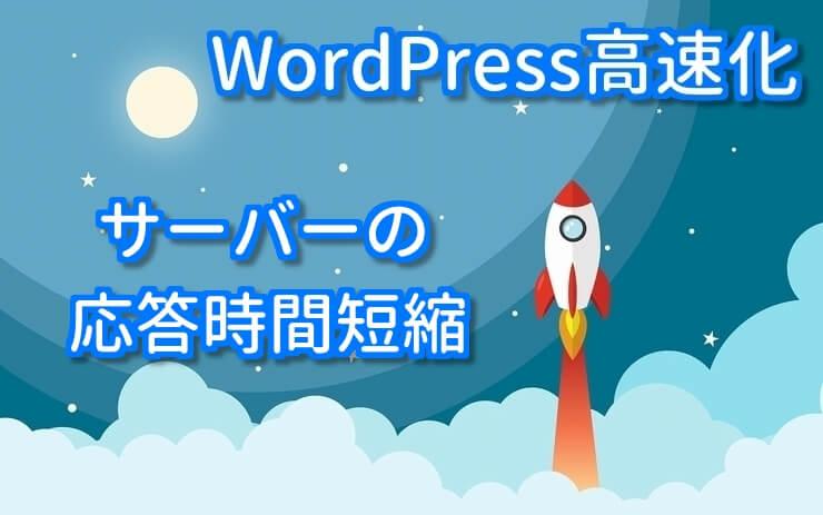 WordPressでサーバーの応答時間を短縮するのに